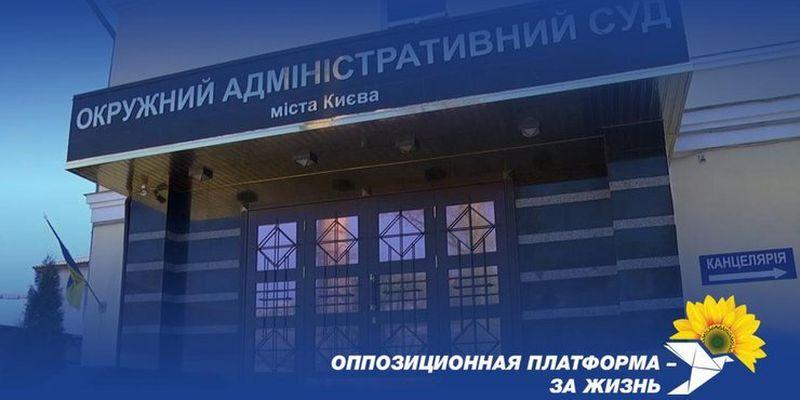 Попытка ликвидации Окружного админсуда Киева - еще один преступный шаг Зеленского к узурпации власти - ОПЗЖ