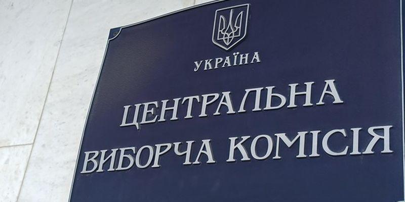 ЦИК просит Зеленского уволить члена Комиссии - СМИ