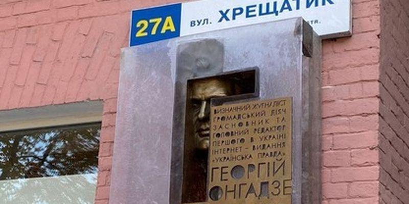 В Киеве открыли мемориальную доску в честь Гонгадзе - он пропал 20 лет назад: фото и видео