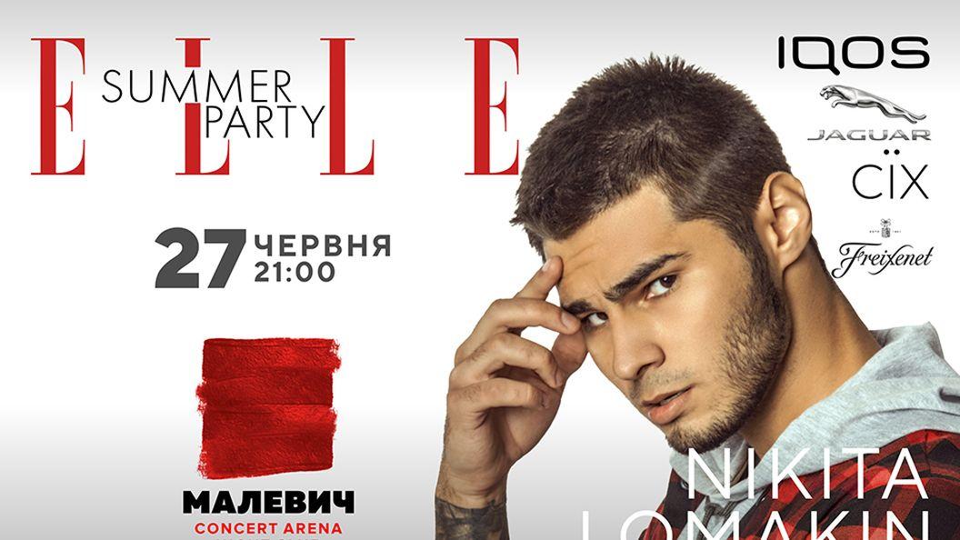 Будуть всі: чому не можна пропустити ELLE Lviv Summer Party