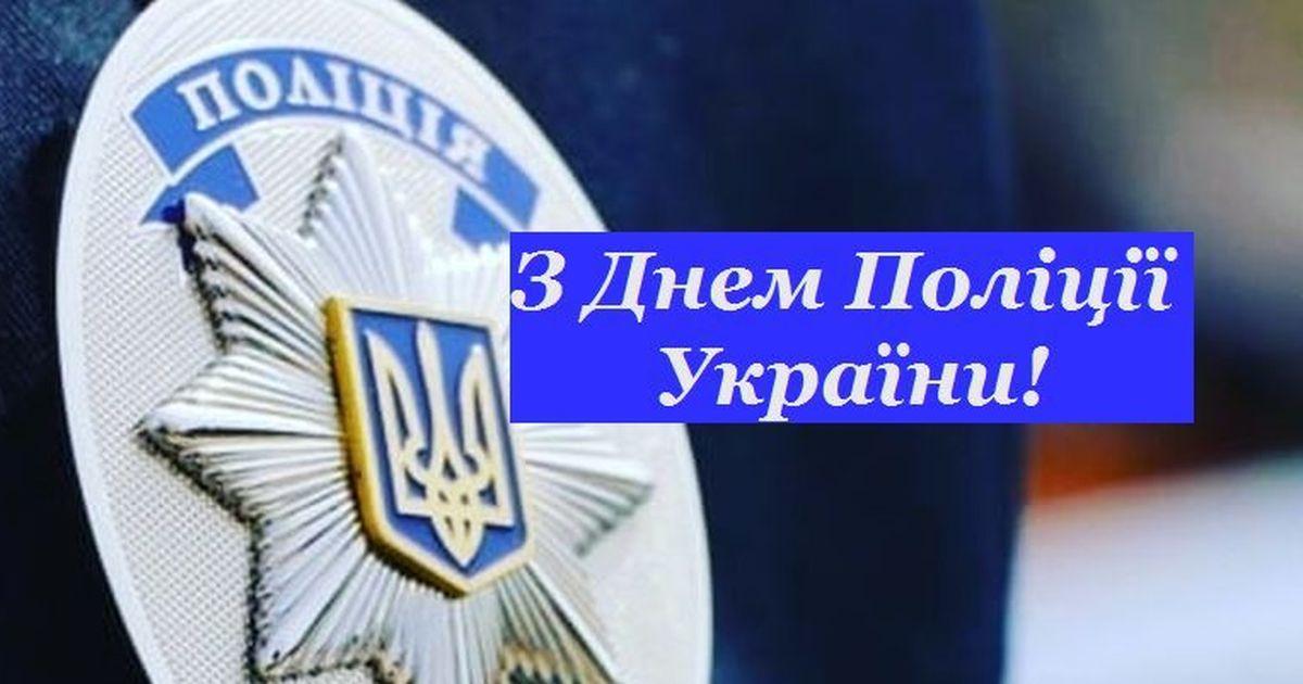 Открытка день милиции украины, надписями про любовь