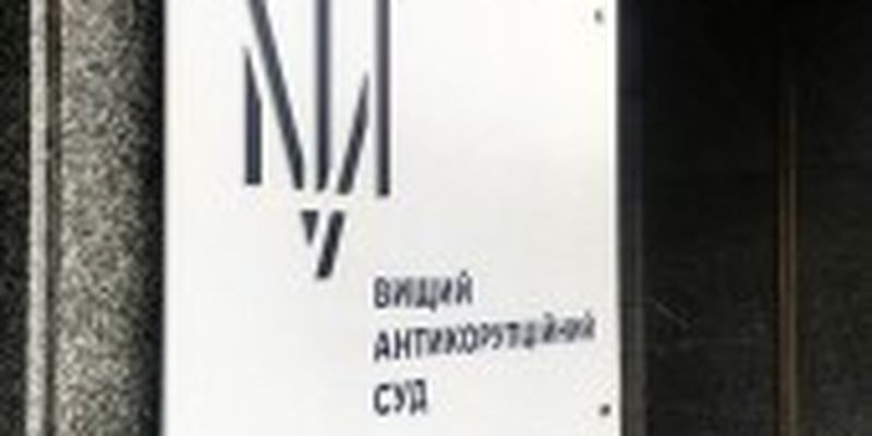 Обрання запобіжного заходу спільнику брата голови ОАСК Вовка: суд оголосив перерву до завтра