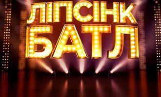 """""""Ліпсінк батл-2021"""": хто отримав звання кращого пародиста України"""