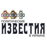 Известия Киев