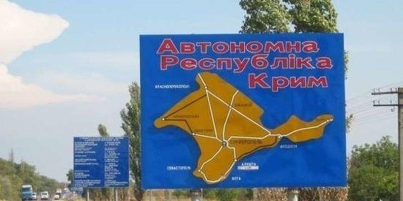 """""""Називати Крим анексованим – помилково"""" – віцепрем'єр-міністр"""