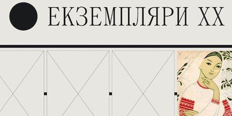 Украинцам расскажут о литературной периодике 20 столетия