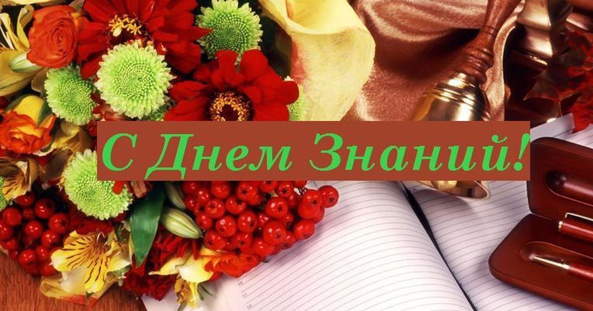 Открытка с днем знаний на татарском языке, днем рождения