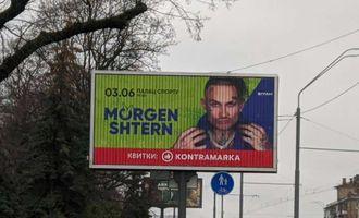 «Путин – красавчик». В Україну їде російський репер, який пропагує матюки, наркотики та диктатора