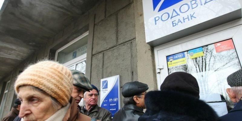 Фонд гарантирования продает главный офис Родовид банка в центре Киева