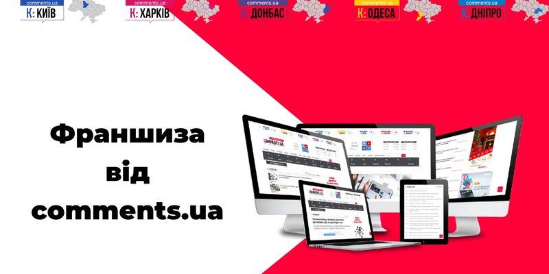 Франшиза от портала «Комментарии» - твой путь к медиарынку Украины