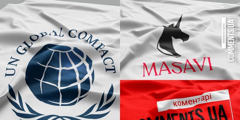 """Портал """"Комментарии"""" - первое медиа Украины, присоединившееся к Глобальному договору ООН"""