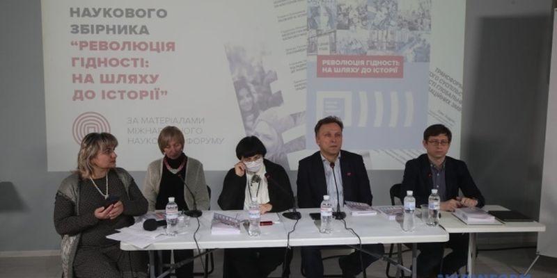В Киеве презентовали научный сборник «Революция достоинства: на пути к истории»