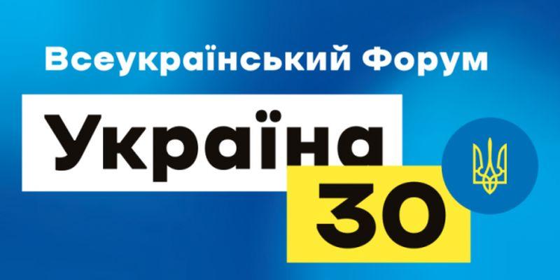 Форум «Украина 30. Инфраструктура». День второй