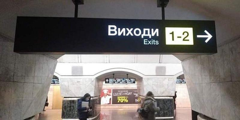 Пасажири розкритикували нові інклюзивні покажчики у київському метро