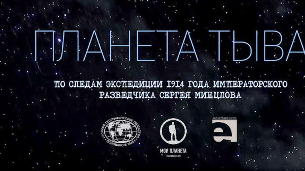 Премьерный показ фильма «Планета Тыва» в Москве