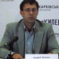 Андрей Тимчук