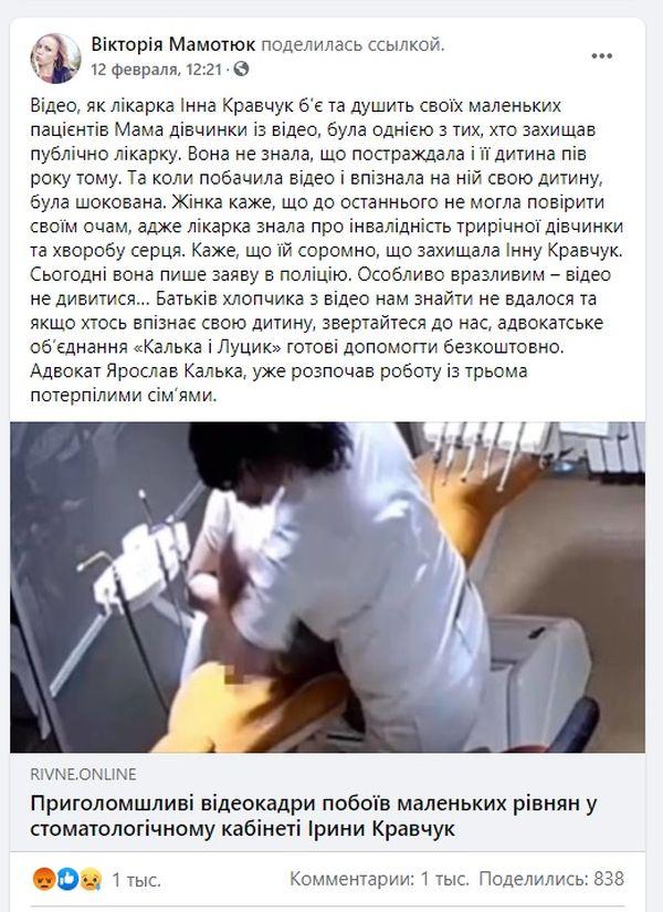 Против стоматолога из Ровно, которая издевалась над детьми, завели 5 уголовных дел: скандальная история набирает обороты - Фото 2