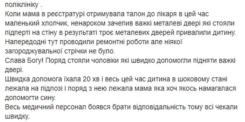 """""""Придавило дверью"""": в Киеве ребенок пострадал в больнице"""