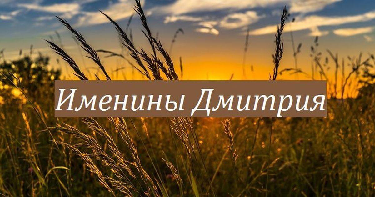 Днем, день ангела дмитрий открытки