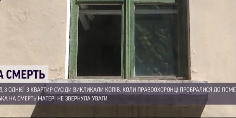 Тіло перетворилося на мумію: пенсіонерка на Дніпропетровщині жила в квартирі з померлою мамою