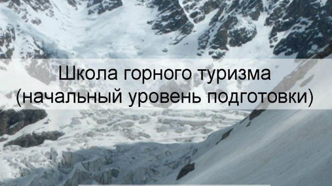 Школа горного туризма
