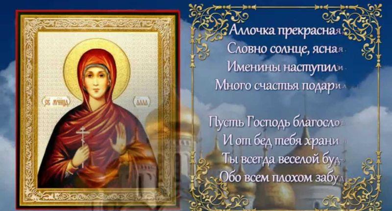 Картинки, анимированные открытки с днем ангела ларисы и аллы