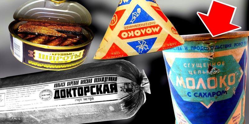 Какие продукты остались в СССР?
