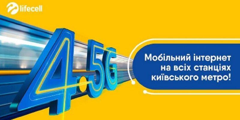 Vodafone и lifecell покрыли все станции киевского метро сетью 4.5G