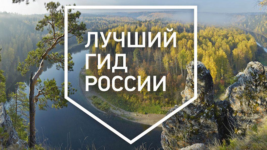«Лучший гид России – 2019»: прием заявок продлён до 15 августа