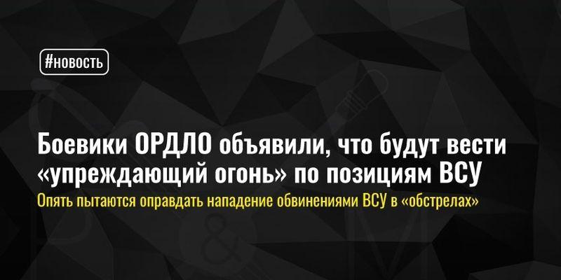 Боевики ОРДЛО объявили, что будут вести «упреждающий огонь» по позициям ВСУ
