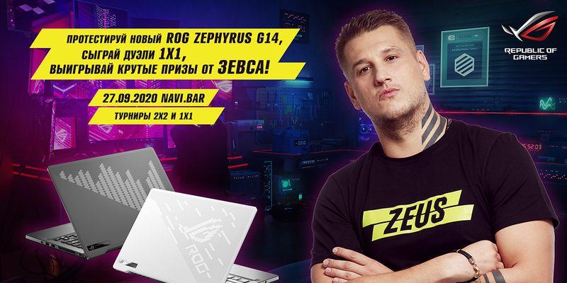 Встреча с ZEUS в Киеве и турнир по CS:GO 2×2 и 1х1 от легендарного капитана NAVI
