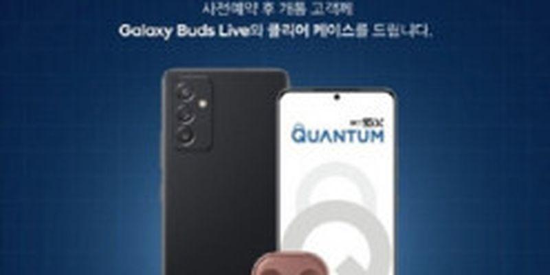 Samsung выпустит смартфон Galaxy Quantum2 с квантовой криптографией