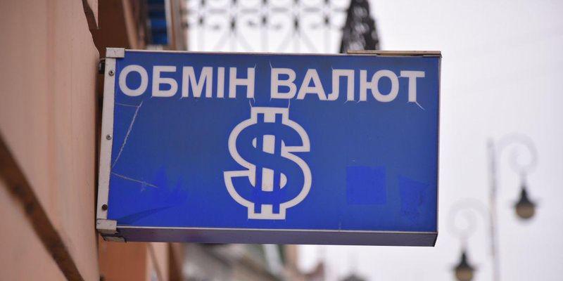В украине изменился курс доллара