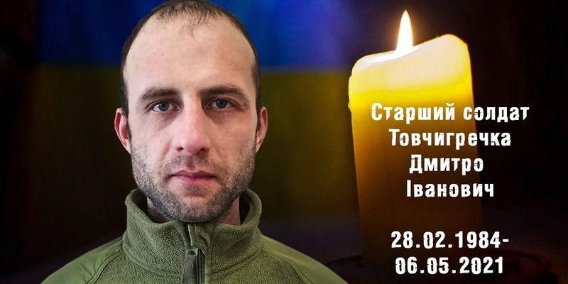 Это была первая и уже последняя ротация: названо имя бойца, погибшего на Донбассе 6 мая