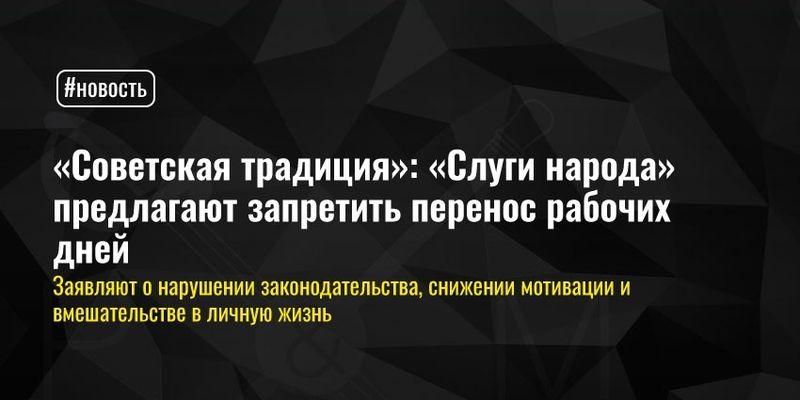 «Советская традиция»: «Слуги народа» предлагают запретить перенос рабочих дней