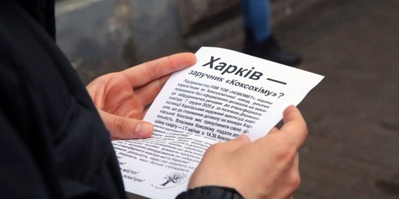 Дело «Коксохима»: в Харькове пикетировали суд, заседание перенесли