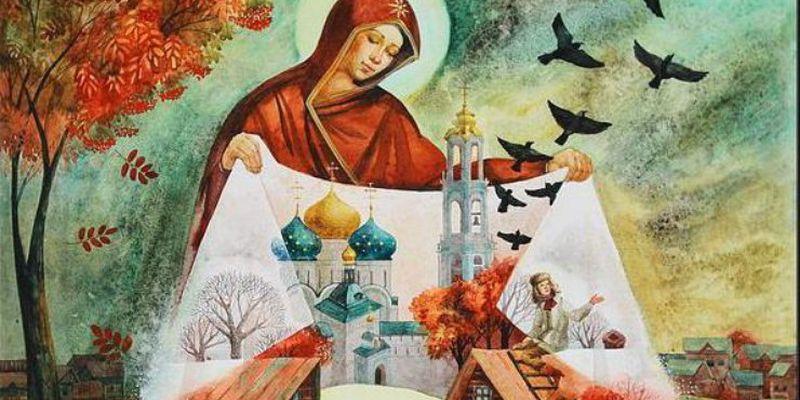Когда нужно молиться Пресвятой Богородице?