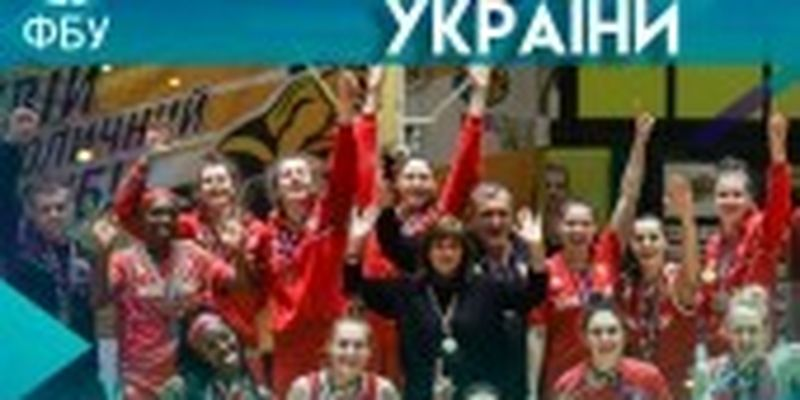 Визначились чемпіонки України з баскетболу