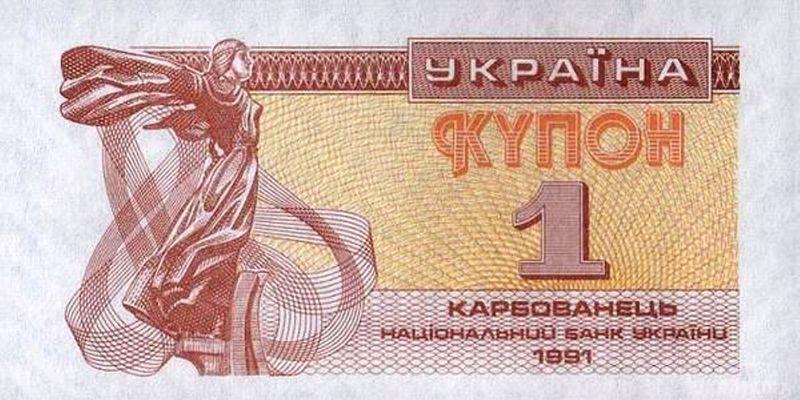 30 лет купону. Как и почему возникла первая валюта независимой Украины
