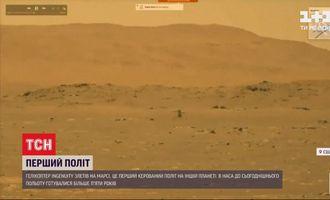 """Коптер """"Ingenuit"""" здійснив перший керований політ над Марсом"""
