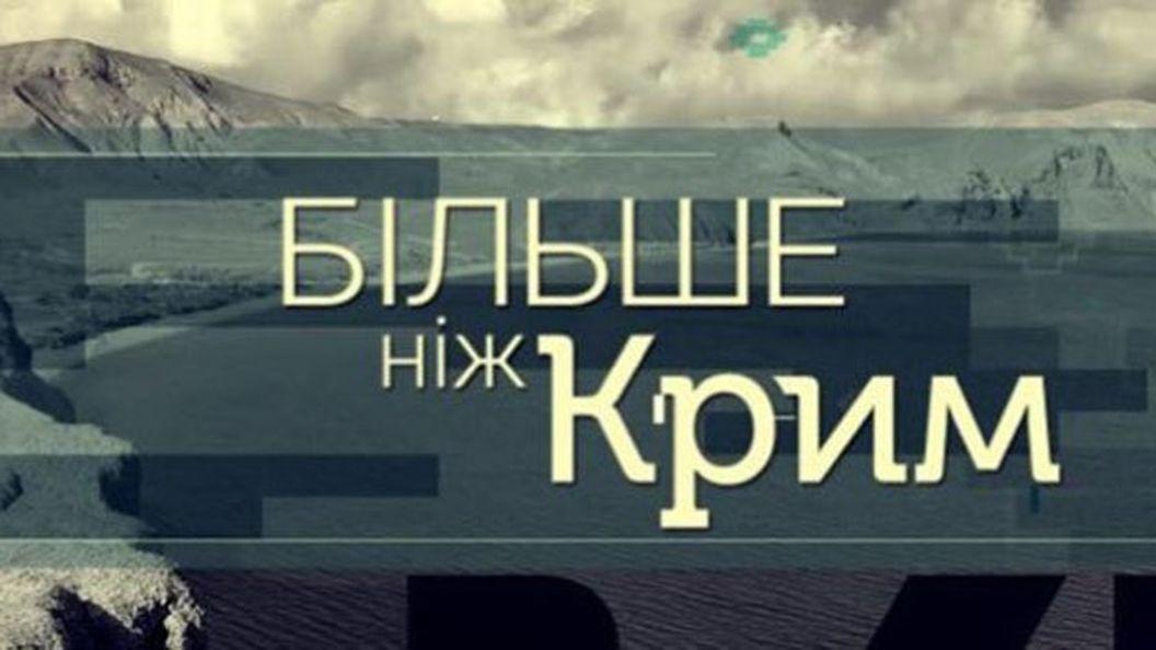 """Фільми з проекту """"Більше, ніж Крим"""" покажуть уже сьогодні"""