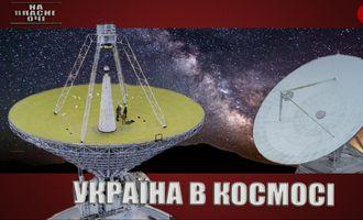 """Україна в космосі – """"На власні очі"""""""