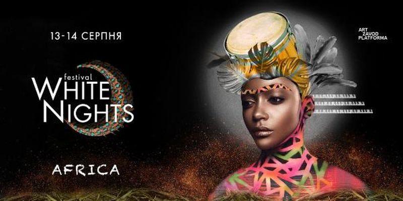 Цивілізація Сахари: у Києві пройде другий White Nights Festival, присвячений Африці