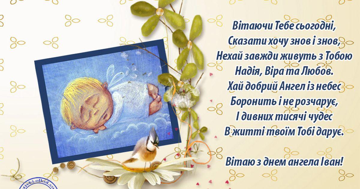 День ангела Івана — привітання та листівки