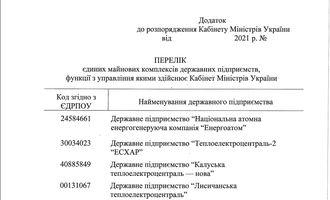 """""""Энергоатом"""" и """"Укргидроэнерго"""" передали в подчинение Кабмину"""