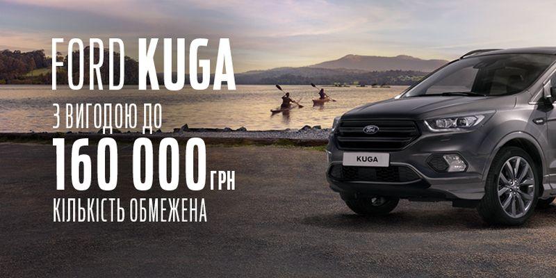 Кросовер Ford Kuga з вигодою до 160 тис. гривень у серпні