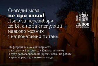 Великі роковини. Як шість років тому проходила акція «Львов говоріт по русскі»