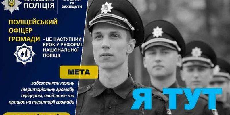 На Буковині стартував відбір поліцейських офіцерів громади