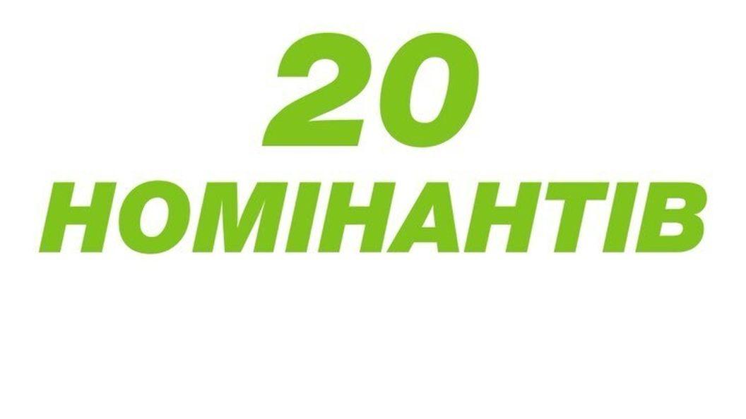 PinchukArtCentre 2020. Объявлены имена 20 номинантов на общенациональную премию в области искусства