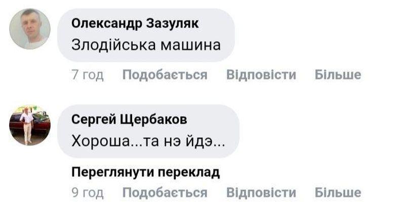 "В сети отреагировали на ""машину-Гончарука"""
